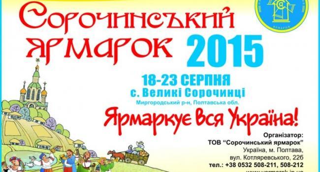 18 августа открывается Сорочинская ярмарка