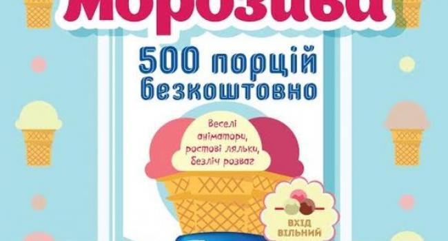«Острів розваг» приглашает кременчужан на праздник мороженого