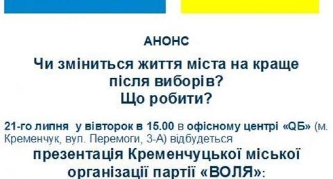 В Кременчуге презентуют партию «Воля»