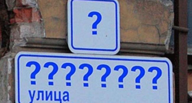 Улицу Цюрупы большинство жителей готовы переименовать на улицу Федорченко
