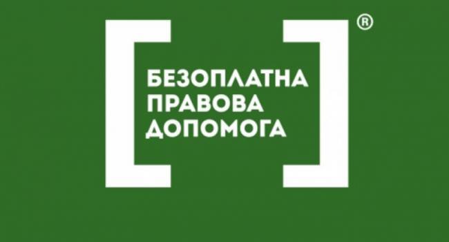 В Кременчуге начал работу центр предоставления бесплатной юрпомощи