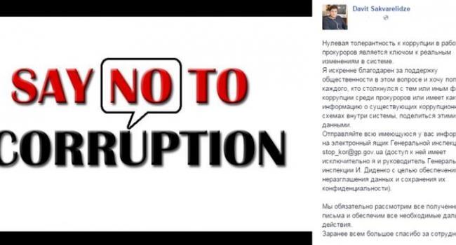 Кременчужане могут пожаловаться на прокуроров-коррупционеров