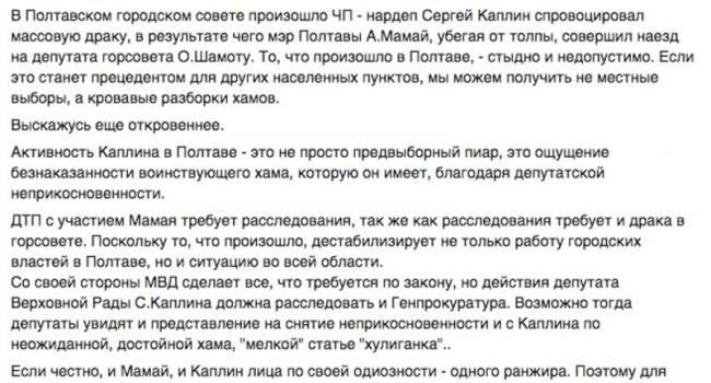 Аваков призвал ГПУ расследовать драку в Полтаве с участием нардепа Каплина