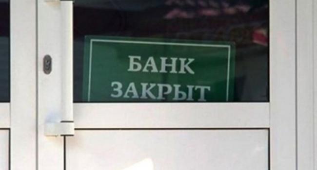 Вкладчики банка «Финансы и Кредит» будут контролировать его ликвидацию