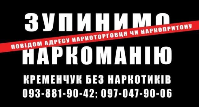 Активисты с милицией решили очистить Кременчуг от наркотиков