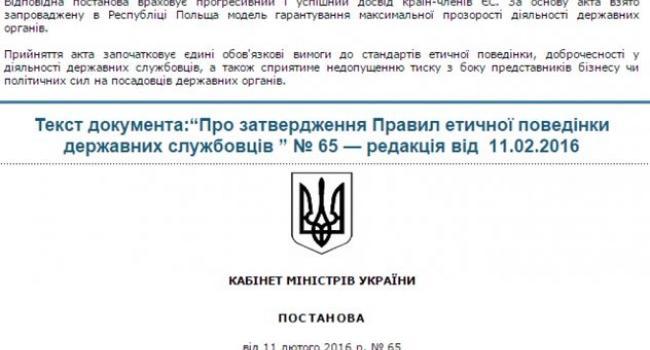 Кременчугским чиновникам запретили критику власти постановлением Кабмина