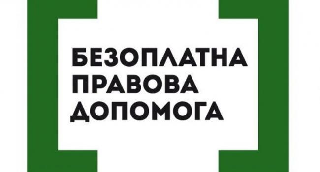 За два месяца за бесплатной правовой помощью обратились более 150 кременчужан