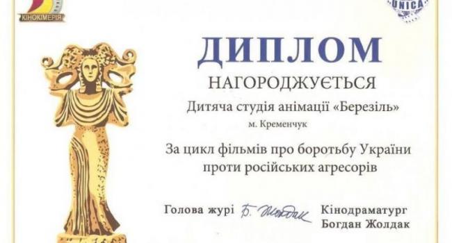 Кременчугскую детскую студию анимации отметили на Международном кинофестивале