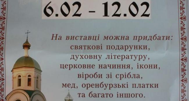 В Кременчуг привезут святыни со всей страны
