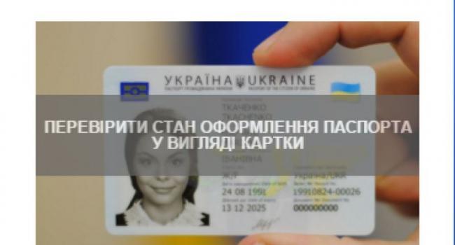 Кременчужане могут проверить стадию подготовки ID-карточки