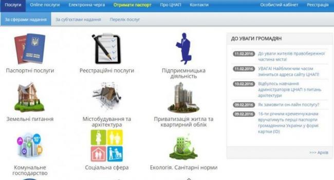 В Кременчуге в Центре админуслуг документы можно оформлять онлайн