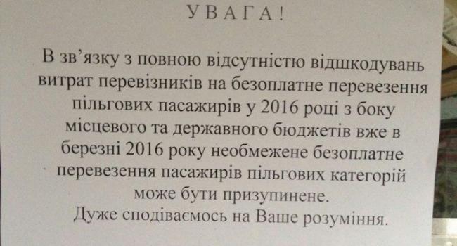 Кременчугские маршрутчики ограничивают перевозку льготников