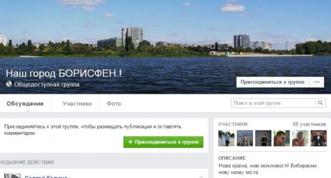 Жители Комсомольска придумали новое название городу