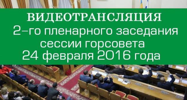 Онлайн-трансляция 2-го пленарного заседания сессии Кременчугского горсовета