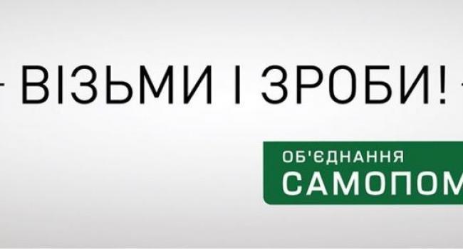 Из-за Порицкого, сына Мельника не взяли в «Самопоміч»