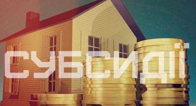 О перерасчете жилищных субсидий кременчужан предупредят смс-сообщением