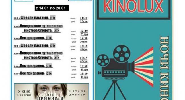 Кинотеатр КиноЛюкс приглашает на премьеры