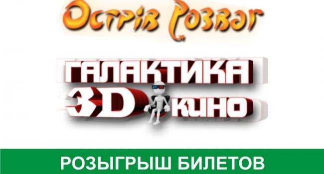 Два билета в кино и сертификаты на «Острів розваг» ждут своих обладателей