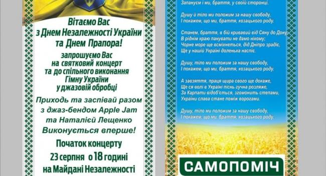 Кременчужан приглашают услышать Гимн Украины в джазовой обработке