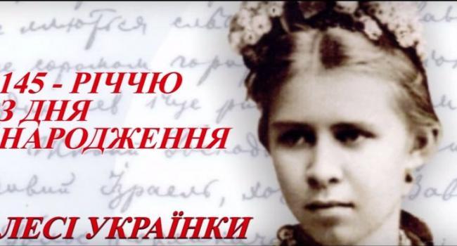 В Кременчуге Леся Украинка объединила чиновников и библиотекарей
