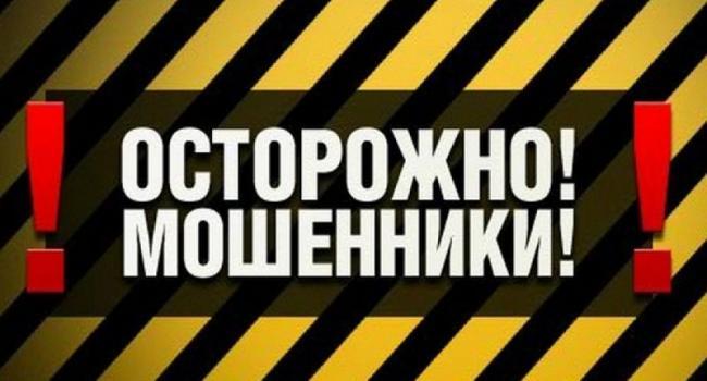 За сутки кременчужане отдали мошенникам почти 5 тыс. грн.