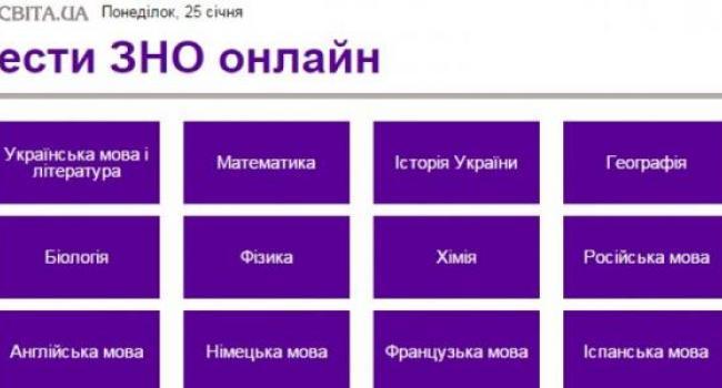Кременчугским школьникам предлагают проверить уровень подготовки к ВНО