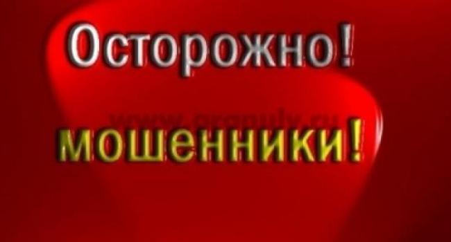 На Полтавщине активизировались «работники банка» и псевдомилиционеры