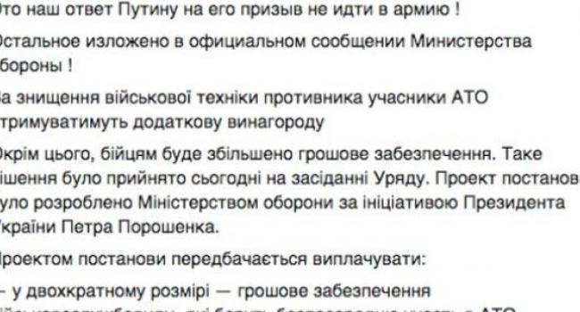 Бойцам АТО обещают 120 тыс. грн за уничтожение cамолета противника