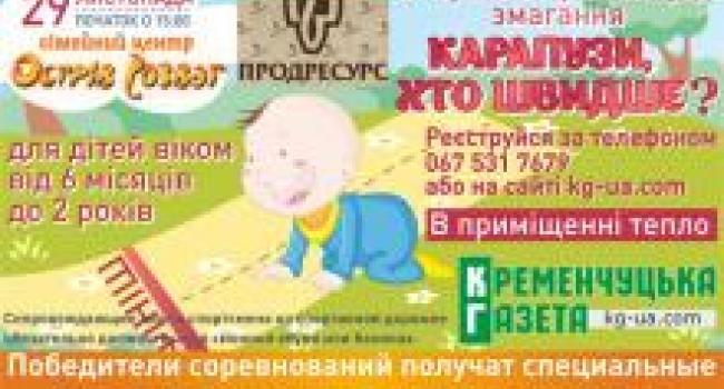 «Кременчугская газета» предлагает карапузам посоревноваться