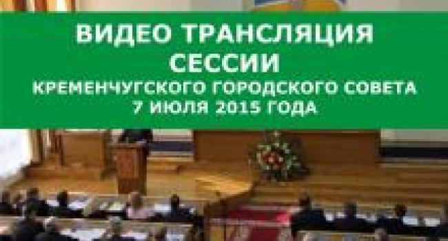 Второе заседание сессии горсовета: читайте и смотрите онлайн