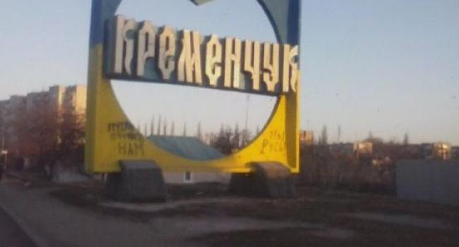 Стеллу на въезде в Кременчуг изуродовали сепаратисты