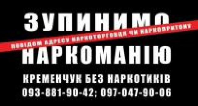 В Глобинском районе задержан наркосбытчик