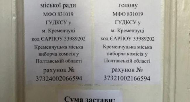 Выборы в Кременчуге пополнили госбюджет больше, чем на 200 тысяч гривен