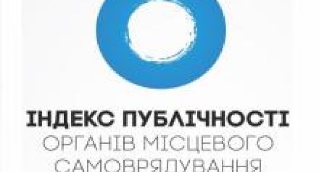 Кременчуг – 11-й во Всеукраинском рейтинге публичности власти