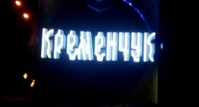 Коммунальщики осветили въездной знак в ответ на критику Кременчугской газеты