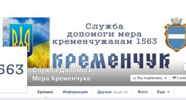 В Кременчуге «службу помощи мэра» взломали