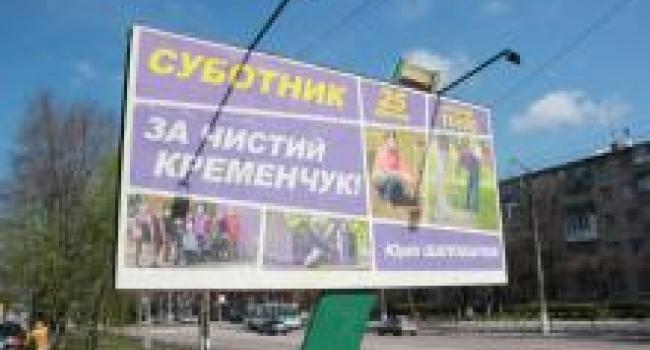 Нардеп Шаповалов хочет стать мэром Кременчуга?