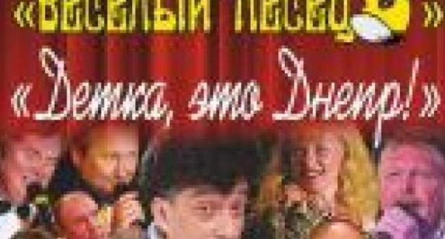 """""""Веселый песец"""" теперь и в Кременчуге"""