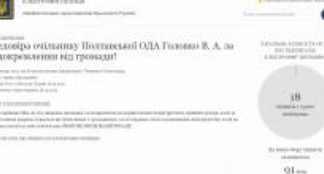 На сайте Президента есть петиция о недоверии губернатору Полтавщины