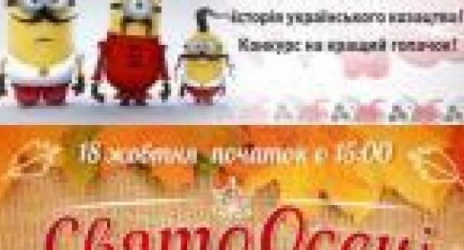 «Острів розваг» приглашает кременчужан на праздник козака