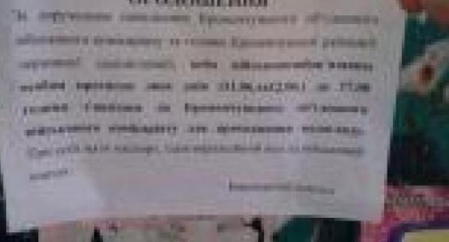 В Кременчуге военкомат и райгосадминистрация ищут мобилизованных через объявления