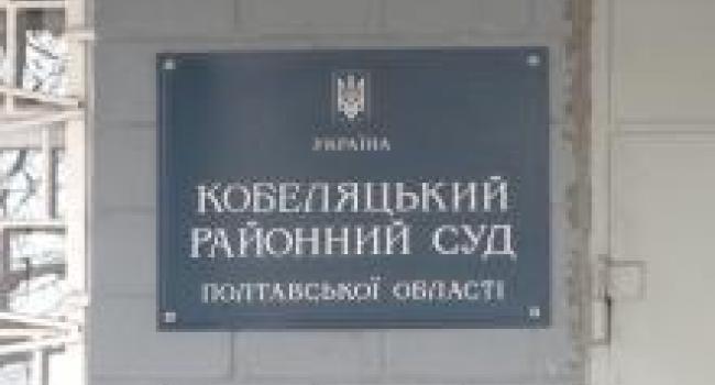 Кобелякский районный суд продолжит слушание дела «Бабаева-Лободенко» завтра