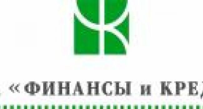 Банк «Финансы и Кредит» увеличил уставный капитал на 58%