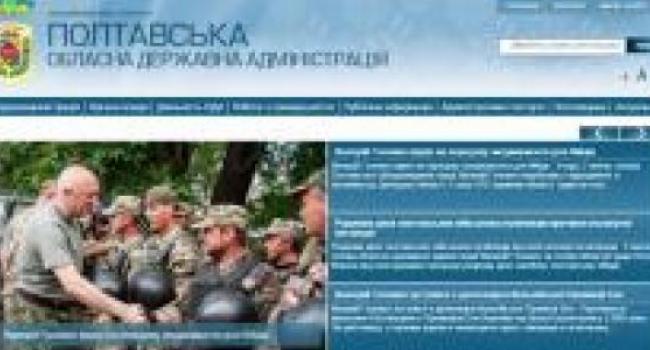 Сайт Полтавской ОГА является самым открытым среди веб-сайтов власти областного уровня