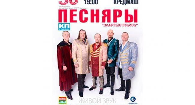 Белорусские «Песняры» выступят на кременчугской сцене