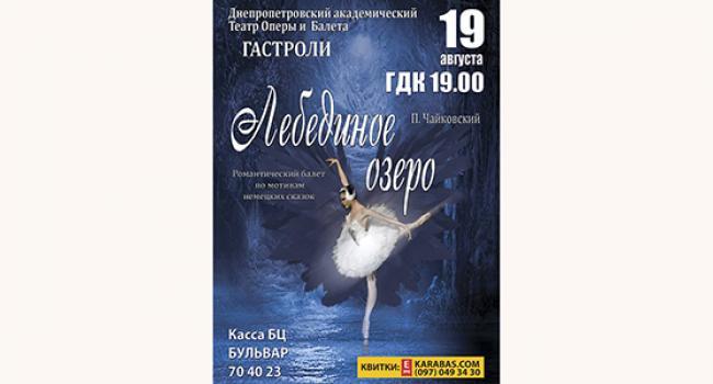 Кременчужан зовут на балет «Лебединое озеро»