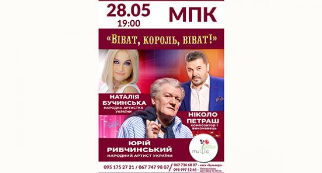 Кременчужан запрошують на концерт народного артиста України Юрія Рибчинського
