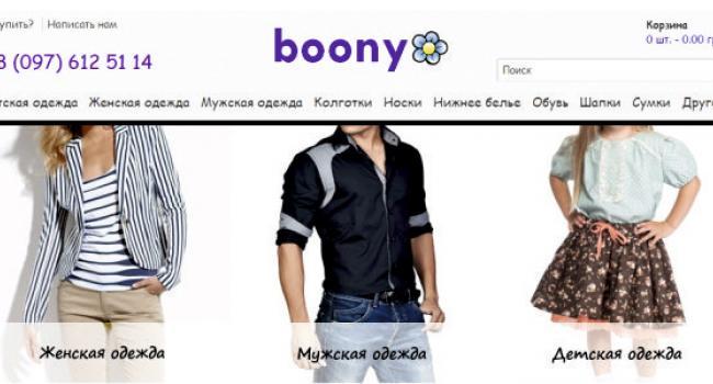 С интернет-магазином «Буни» вы начнете экономить на покупках!