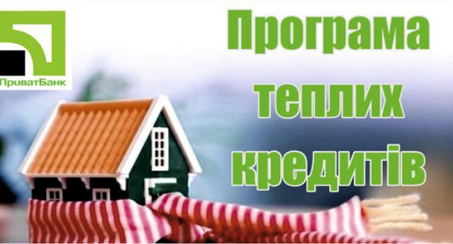 Програма теплих кредитів активно запрацювала у Кременчуці