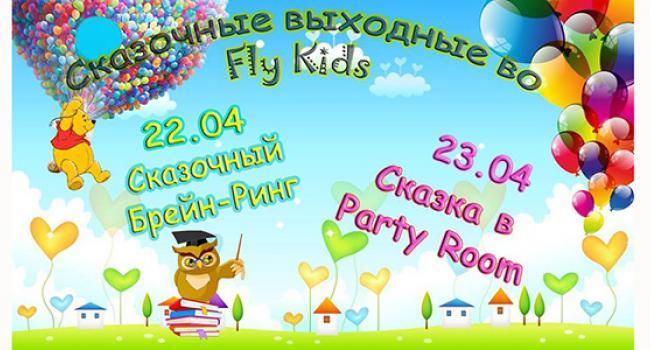 22 и 23 апреля сказочные выходные в самом большом детском развлекательном комплексе семейного типаFly Kids | Флай Кидс